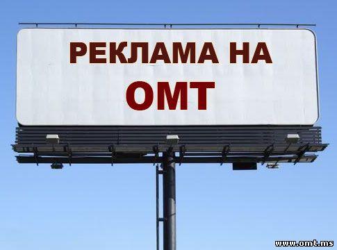 Реклама на телеканале ОМТ